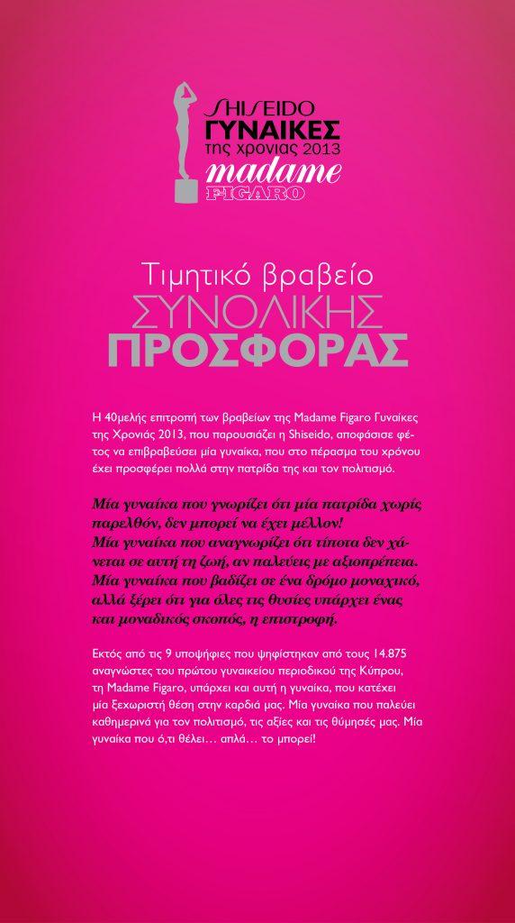 bookletmf Sunolikis Prosforas